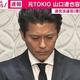 元TOKIOの山口達也容疑者を酒気帯び運転の疑いで逮捕 車に追突か