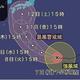 大型で非常に強い台風19号、最大風速は50m/sに 三連休に直撃のおそれ