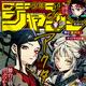 『週刊少年ジャンプ』49号(集英社)