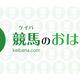 【武蔵野S】ワンダーリーデルがVで波乱!売り上げ微増