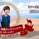 「岡田達也 鳥取オンラインツアー2021リターンズ!〜鳥取県知事への道(秘書選定編)〜」ビジュアル