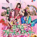 AKB48 32ndシングル「恋するフォーチュンクッキー」TypeKジャケ