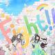 ClariS、ニューシングル「Fight!!」の新ビジュアル・ジャケット写真公開!クララとカレンからコメントも到着!