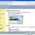 画面2「USBdriveSecureTool」のページが表示される