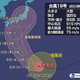 大型で猛烈な台風19号 三連休に日本列島へ 暴風雨に厳重警戒