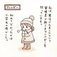 漫画「アレルギー」のカット=ぴよ(piyo_62)さん提供