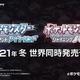 『ポケットモンスターブリリアント ダイヤモンド/シャイニングパール』発表。待望のダイパリメイクが2021年冬に発売