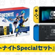 「Nintendo Switch フォートナイトSpecialセット」11月6日に発売へ