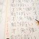 【頭の体操】仲間はずれの漢字を見つけ出そう