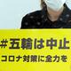 五輪中止を求めて会見する市内の医療従事者=2021年6月16日午後3時25分、札幌市中央区、斎藤徹撮影