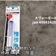 【セリア】のアイデア商品!除菌液を入れられるボールペンが大ヒットの予感!《動画》