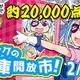 「中古アニメショップ らしんばん」が約20,000点以上のアニメグッズを特別価格で提供する「秋葉原 オタクの倉庫開放市」を2月22日開催!