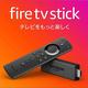 「Fire TV Stick」が2980円に大幅値下げ 7月11日までの期間限定