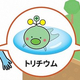 東京電力福島第1原発の処理水の海洋放出決定を受け、復興庁が発表したチラシに登場するトリチウムのキャラクター=復興庁ホームページより