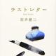 『ラストレター』著:岩井俊二