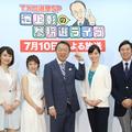 (左から)相内優香、高橋みなみ、池上彰、大江麻理子、大浜平太