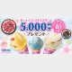 【夏のご褒美♪】サーティワンアイスクリーム 5,000円分プレゼント!