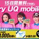 無料で格安スマホとデータ使い放題を試せる「Try UQセット」ついに登場、UQ mobile×UQ WiMAXで格安・高速・快適に