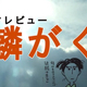 【麒麟がくる】第1話「追い詰められ俳優」長谷川博己の魅力全開、暴君信長にどうされちゃうんだろう! 楽しみでたまらない
