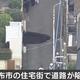 東京都調布市の住宅街で道路が陥没 警察が現場周辺を規制