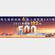 連続6年「世界500企業ランキング」に入ったとアピールする恒大集団の公式サイト