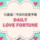 【12星座別☆今日の運勢】10月1日の恋愛運1位はしし座!恋を叶えるには、ある程度の投資も必要