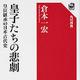 皇子たちの悲劇(株式会社KADOKAWA)