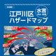 江戸川区水害ハザードマップ表紙