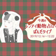 【12.16~12.22】fasmeレンアイ動物占い♡|気になる『ぱんだ女子』の今週は?