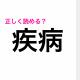 「疾病」を「じつびょう」って読んでない?【読み間違いが多い漢字】