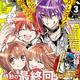 『月刊ASUKA』2021年3月号で最終回を迎えた『D・N・ANGEL』