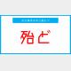 【漢検準1級レベル】「殆ど」この漢字の読み方は?
