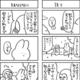 全てがめんどくさいウサギ(62)山田くんやマリンちゃんの想いはそれぞれすれ違うばかり…
