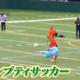 アンプティサッカーを知っていますか? 北澤豪会長「相当の努力」