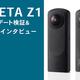 リコーTHETA Z1 アップデート検証 & 開発者インタビュー