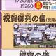両陛下 台風被害に心痛め… 即位パレード延期検討