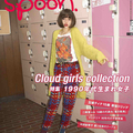 ファッション雑誌「spoon.12月号」(角川グループパブリッシング)