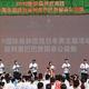 北京冬季五輪組織委、オリンピックデー祝うイベント