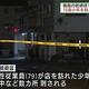 鉄砲店で男性が背中など数カ所刺される 殺人未遂の疑いで15歳逮捕