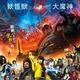 本ポスター=映画『妖怪大戦争 ガーディアンズ』(8月13日公開)(C)2021『妖怪大戦争』ガーディアンズ