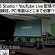 OBS Studio+YouTube Live配信で 実践検証。PC性能はどこまで必要!?