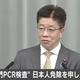 """""""肛門PCR検査"""" 中国側に日本人免除を申し入れ - ABEMA TIMES"""