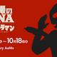 (C)円谷プロ (C)特撮のDNA製作委員会
