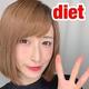 """【diet】食生活で""""10年間""""気を付け続けていること、3つ!"""