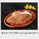 巨大肉! びっくりドンキー名物「400gハンバーグ」今だけ大復活!