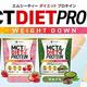 ダイエットを加速させる!カラダに嬉しい成分が盛りだくさんの「MCTダイエットプロテイン」