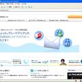 「Windows Live Hotmail」をクリック