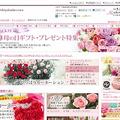 日比谷花壇 母の日特集サイト(スクリーンショット)