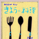 テキスト「きょうの料理」創刊号表紙