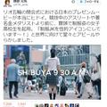 男性フェミニストが東京五輪PR映像のJKが性的であるとして炎上→